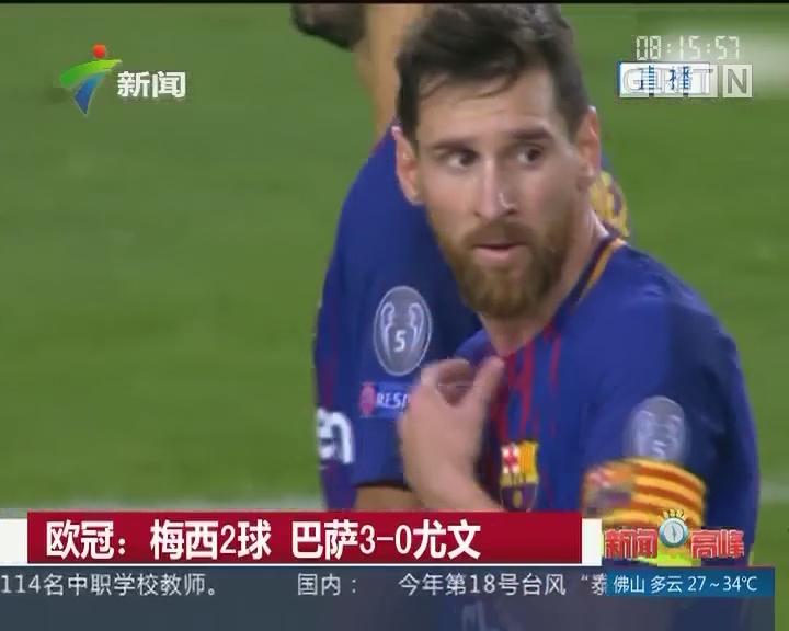 欧冠:梅西2球 巴萨3-0尤文