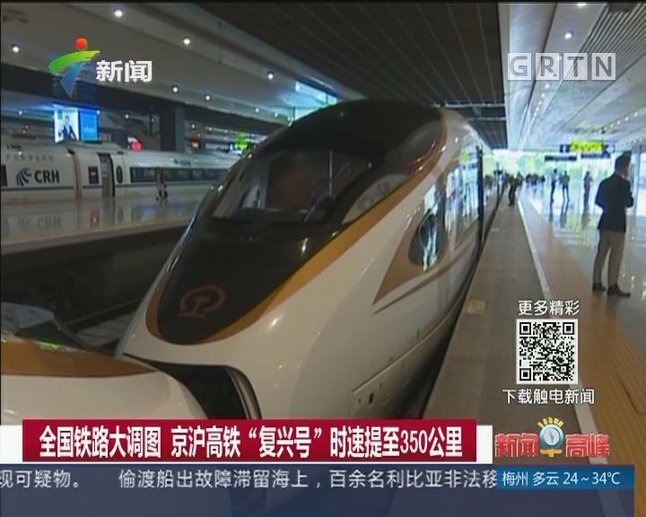 """全国铁路大调图 京沪高铁""""复兴号""""时速提至350公里"""