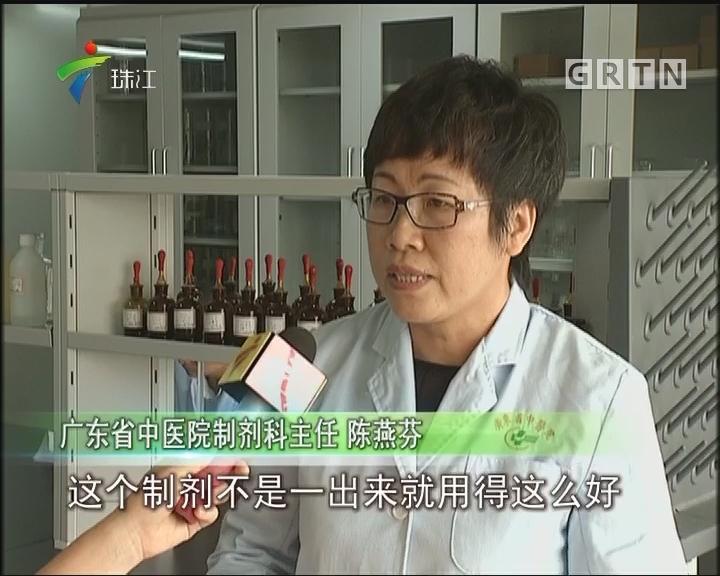 广东省中医药:200多种自制药 历史悠久