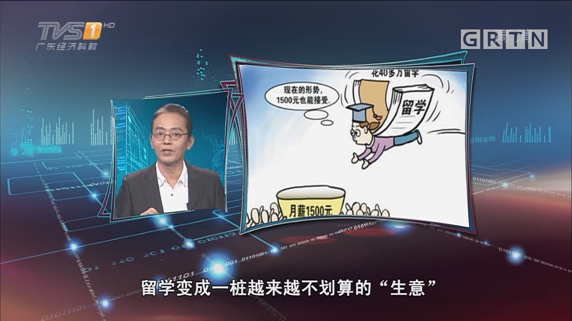 [HD][2017-09-12]马后炮:海归大贬值 看这账怎么算