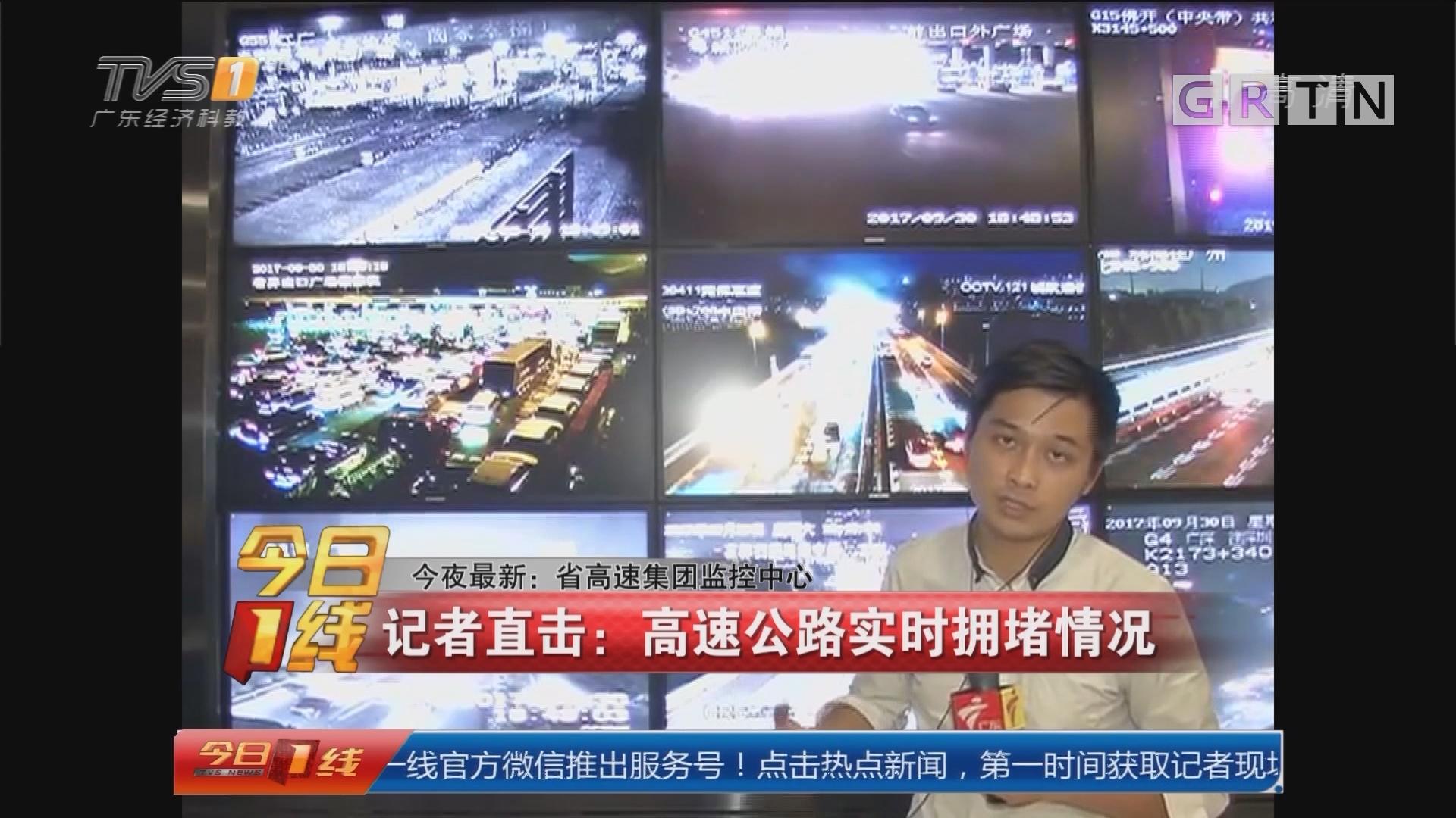 今夜最新:省高速集团监控中心 记者直击:高速公路实时拥堵情况