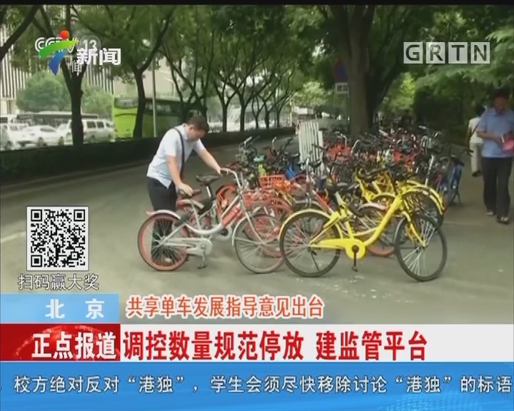 北京:共享单车发展指导意见出台 调控数量规范停放 建监管平台