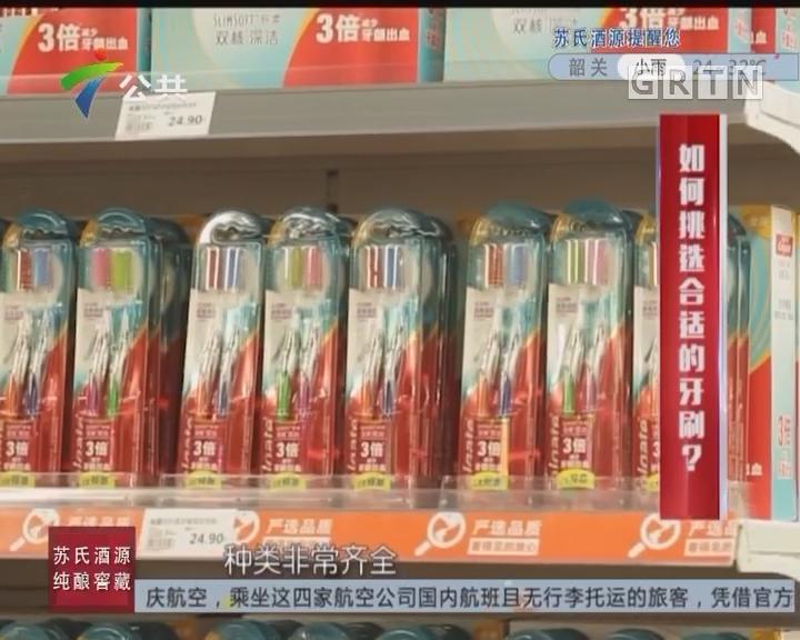 """[2017-09-20]生活调查团:被""""误会""""的三件刷牙小事"""