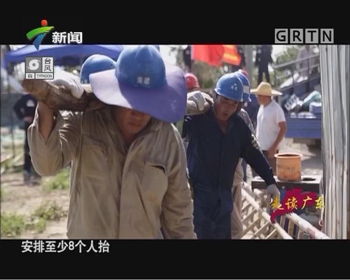 """[2017-09-02]走读广东:抗击""""天鸽"""" 点亮万家"""