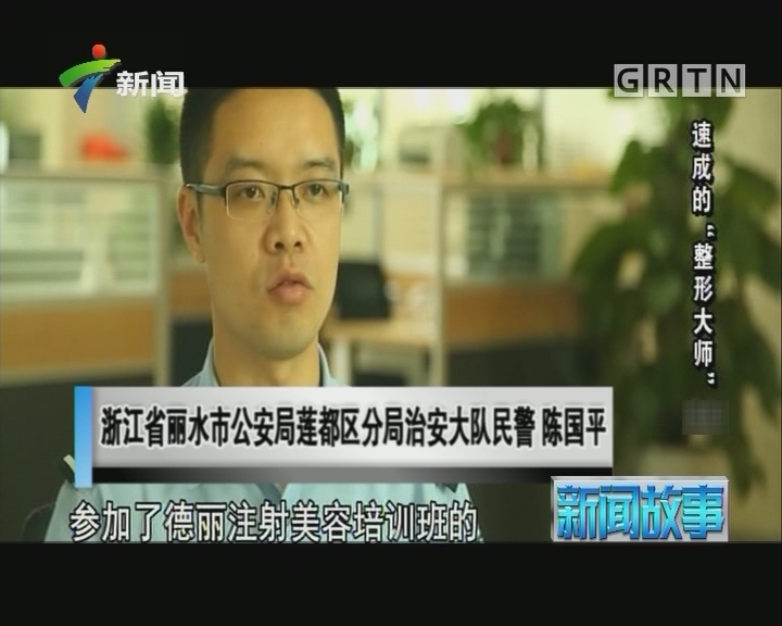 """[2017-09-07]新闻故事:速成的""""整形大师"""""""