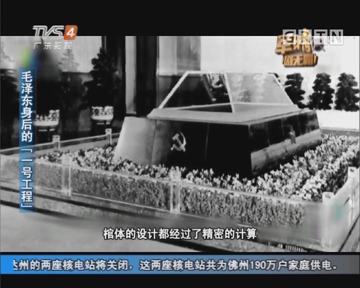 """[2017-09-08]军晴剧无霸:历史钩沉:毛泽东身后的""""一号工程"""""""