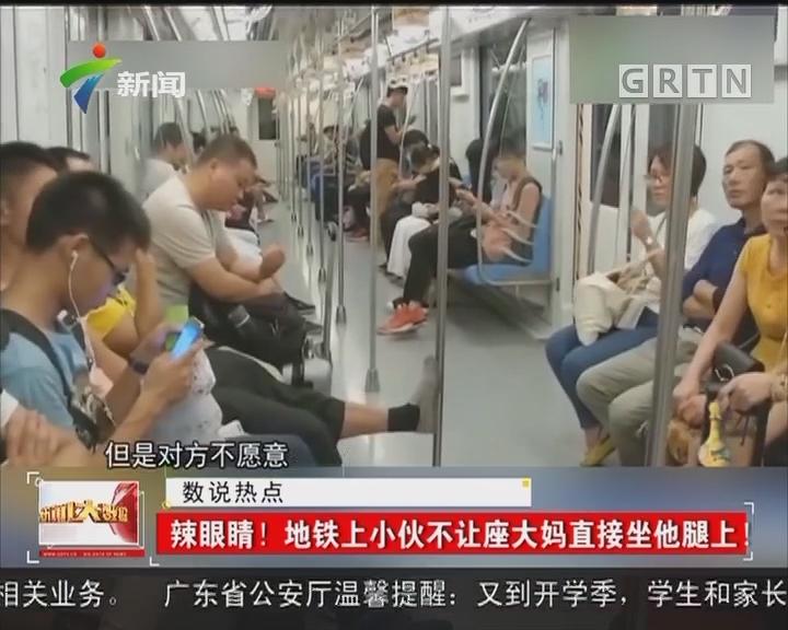 辣眼睛!地铁上小伙不让座大妈直接坐他腿上!