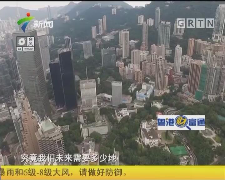香港研究增加土地供应
