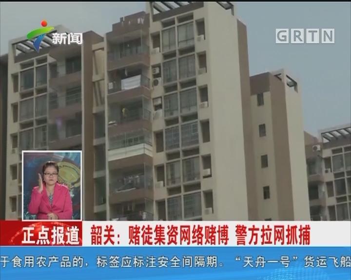 韶关:赌徒集资网络赌博 警方拉网抓捕