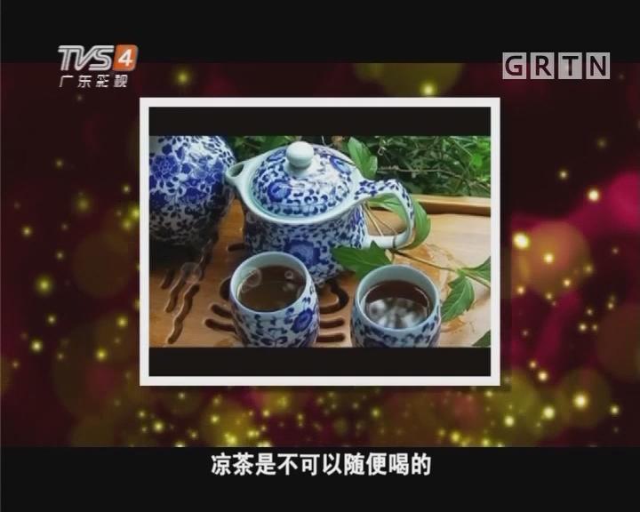 喝凉茶不怕火靠谱吗?