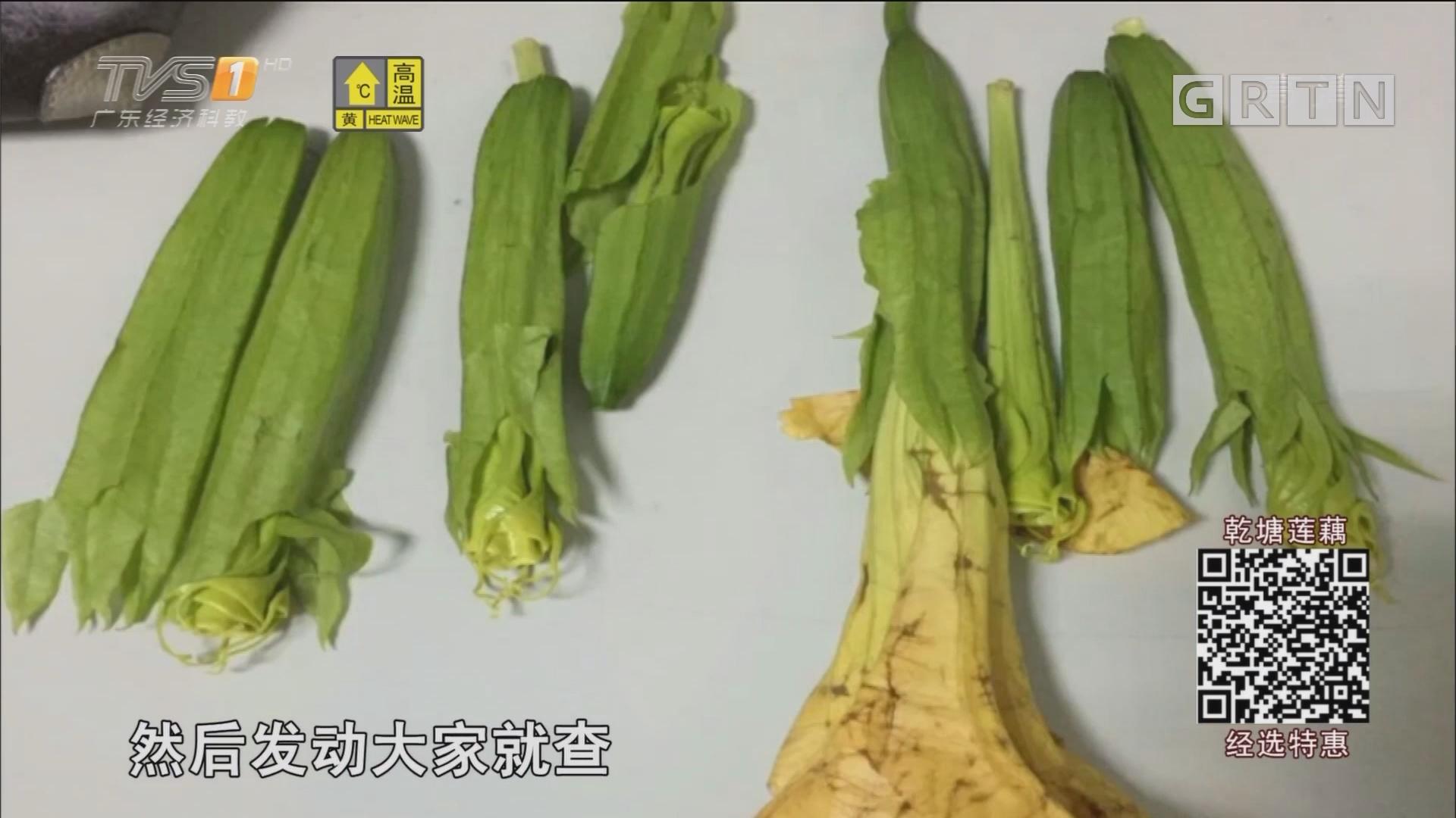 消费提醒:这货长得似秋葵 吃了会中毒