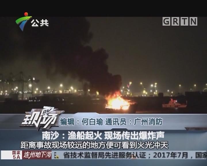南沙:渔船起火 现场传出爆炸声