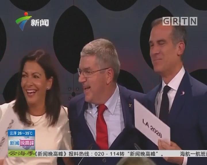 奥运会:巴黎和洛杉矶分别成为奥运会举办城市