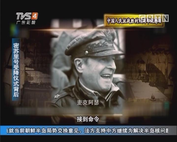 [2017-09-01]军晴剧无霸:历史钩沉:密苏里号受降仪式背后