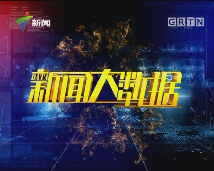 [2017-09-12]新闻大数据:缴获冰毒71.5公斤!广州边防破获重特大贩卖毒品案