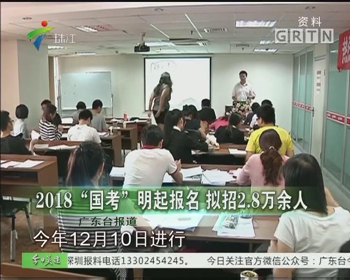 """2018""""国考""""明起报名 拟招2.8万余人"""