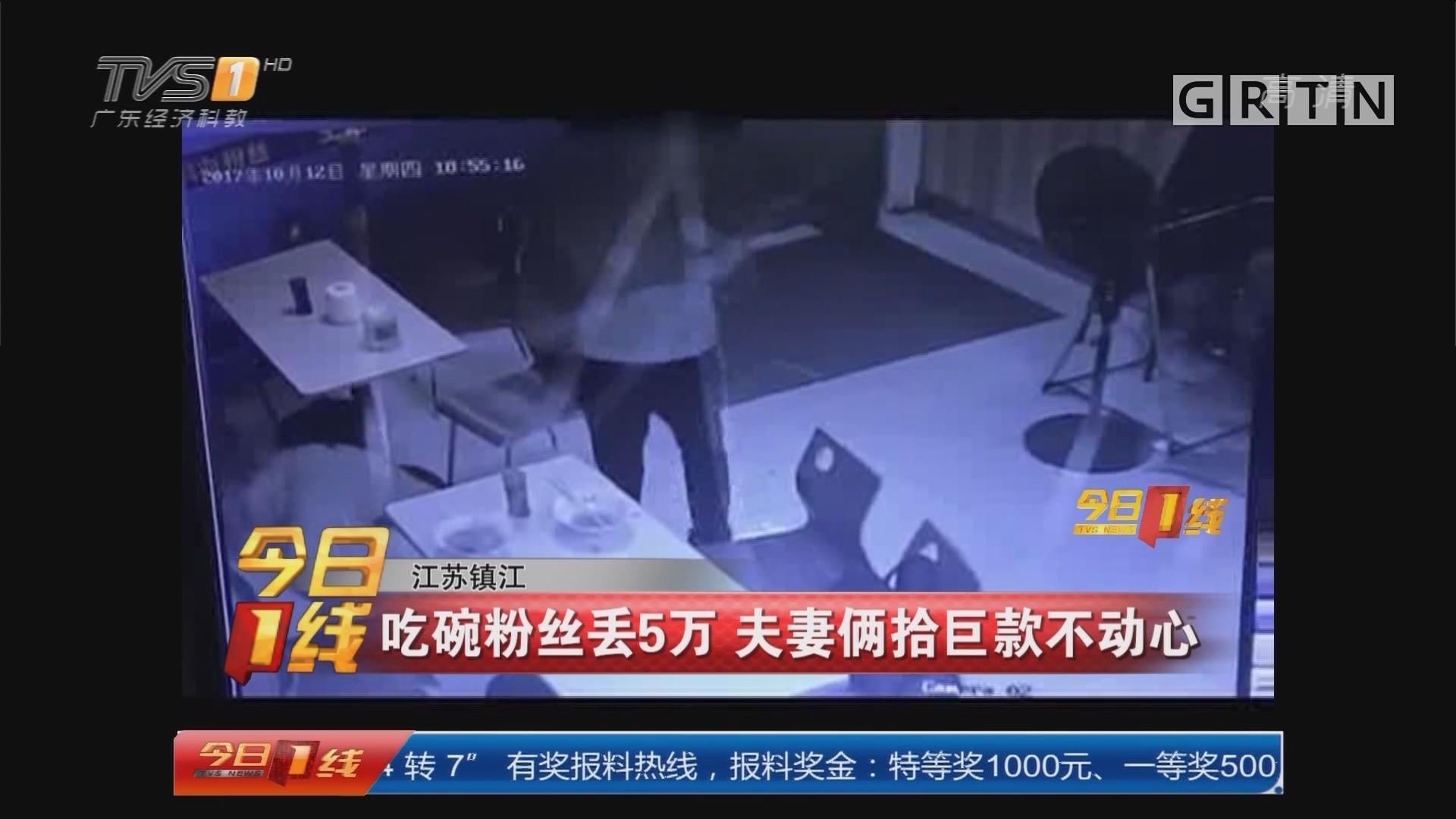 江苏镇江:吃碗粉丝丢5万 夫妻俩拾巨款不动心