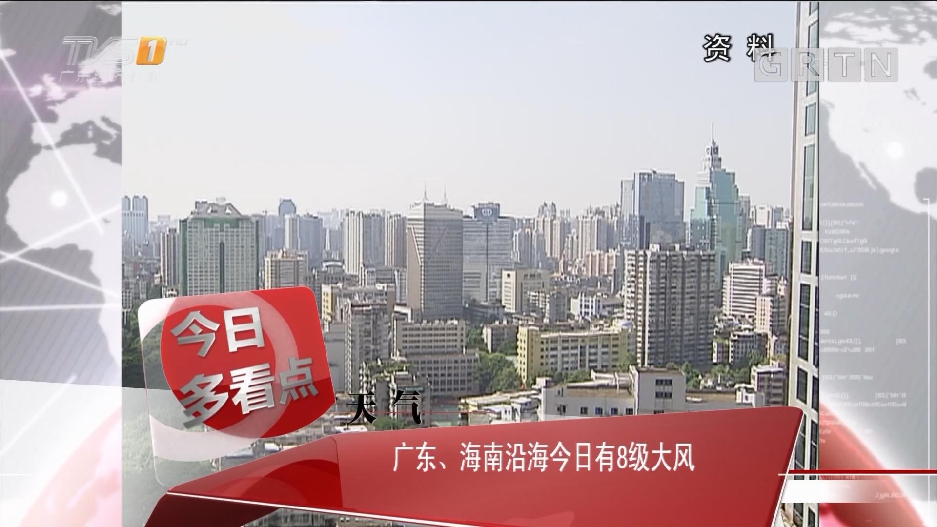 天气:广东、海南沿海今日有8级大风