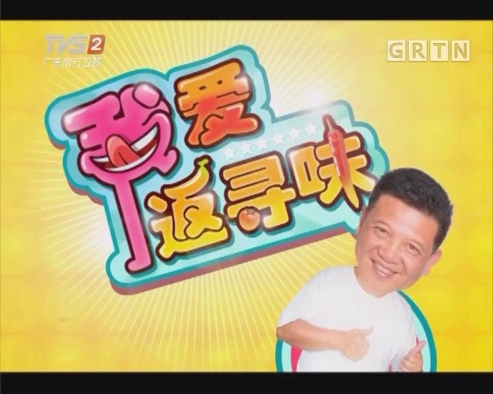 [2017-10-03]我爱返寻味:制作豆腐