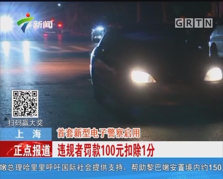 上海:首套新型电子警察启用 抓拍机动车违规使用远光灯