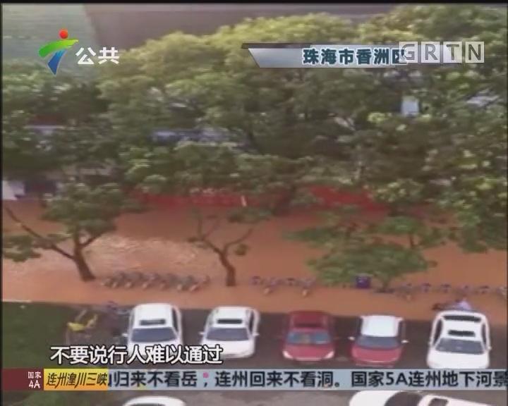 珠海:水管爆裂 道路水浸街