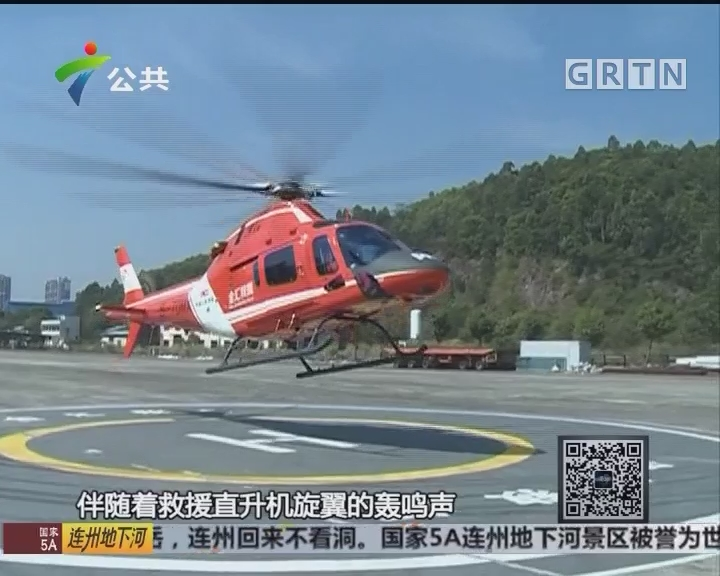 """空中120:救援直升机巡航 争夺""""黄金一小时"""""""