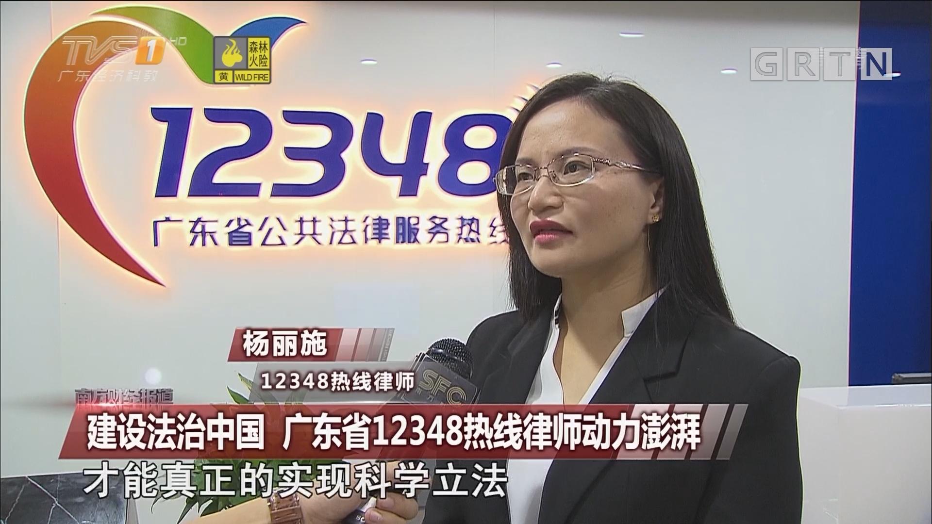 建设法治中国 广东省12348热线律师动力澎湃