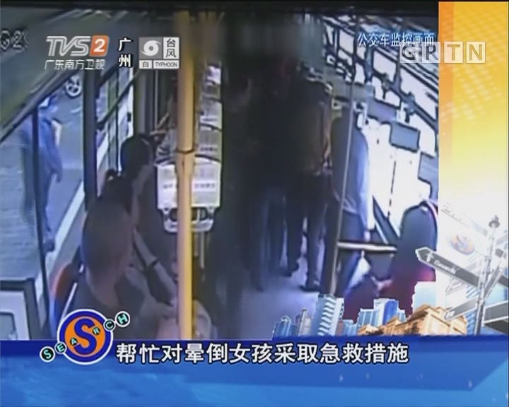 女乘客突晕倒 公交驾驶员背送医