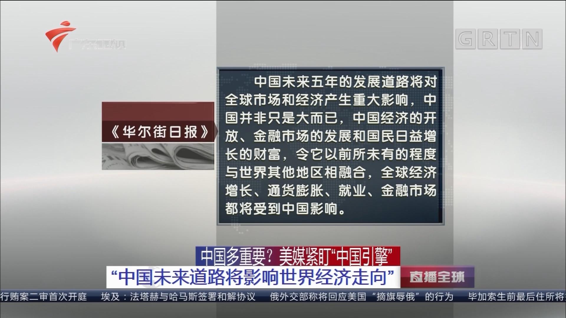 """中国多重要?美媒紧盯""""中国引擎"""" """"中国未来道路将影响世界经济走向"""""""