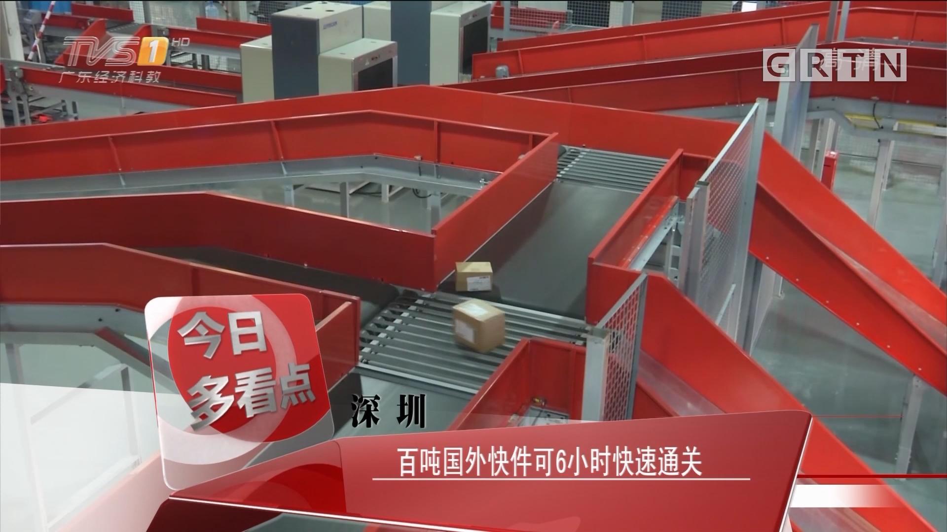 深圳:百吨国外快件可6小时快速通关