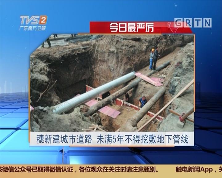 今日最严厉:穗新建城市道路 未满5年不得挖敷地下管线