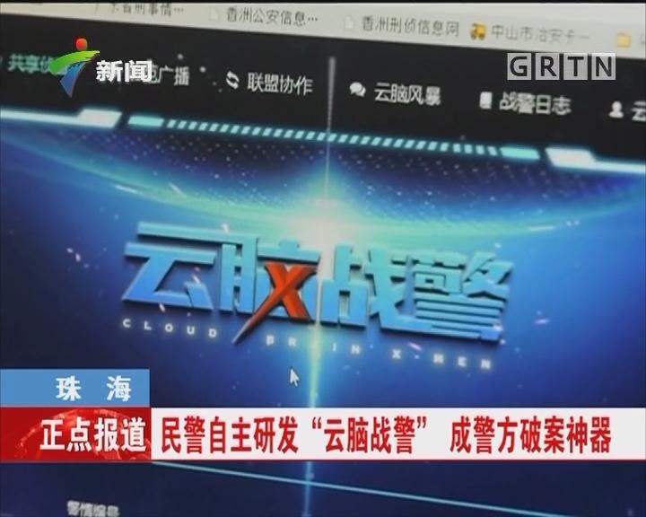 """珠海:民警自主研发""""云脑战警"""" 成警方破案神器"""