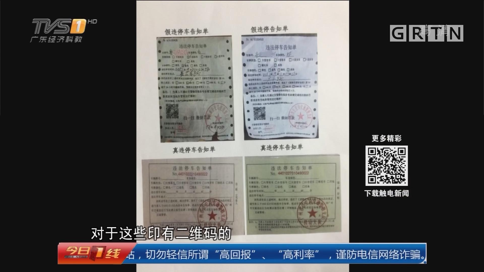 广州白云:扫码交罚单? 假的!警方抓捕嫌疑人