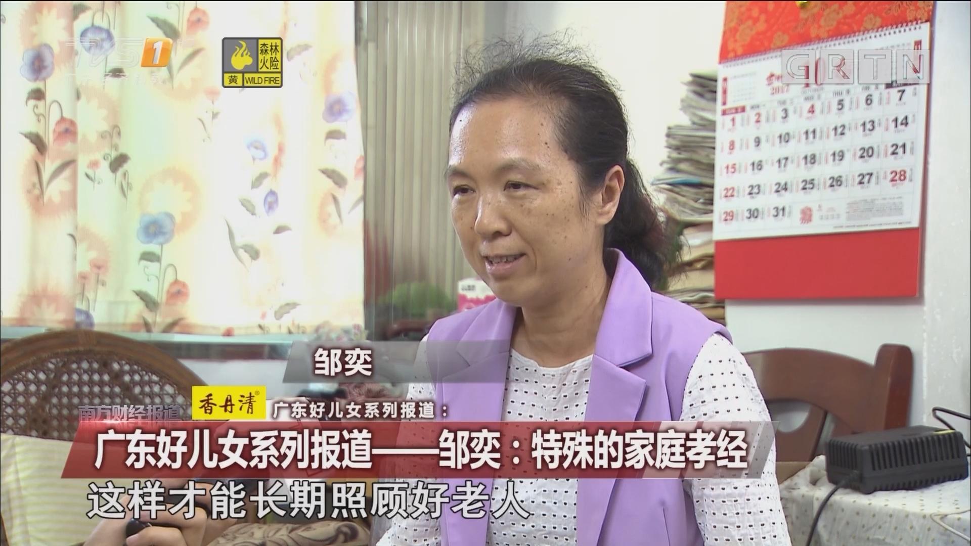 广东好儿女系列报道:广东好儿女系列报道——邹奕:特殊的家庭孝经