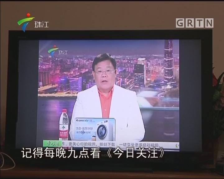"""深圳:粉丝看""""关注""""十年 喜获大电视"""