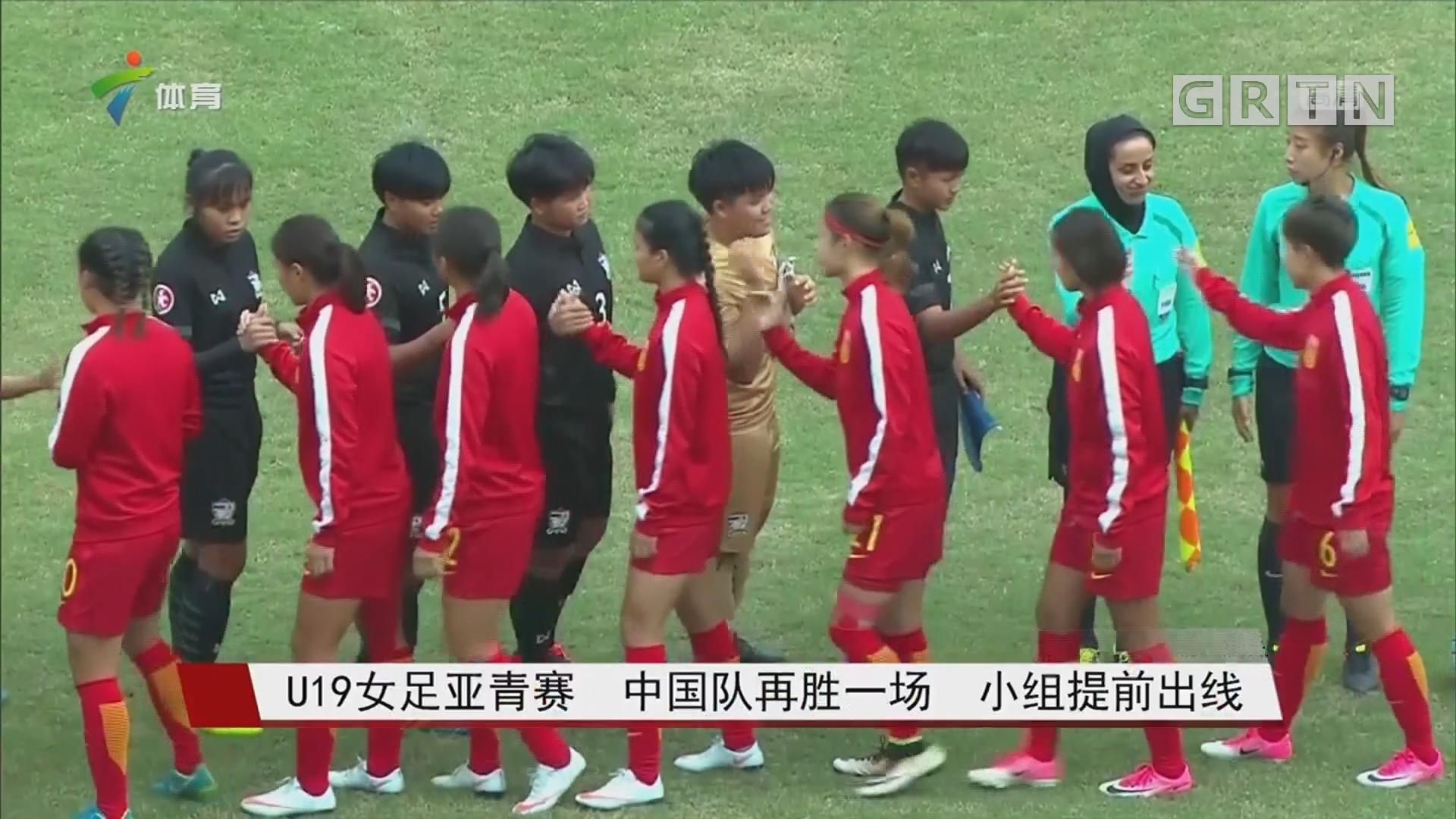 U19女足亚青赛 中国队再胜一场 小组提前出线
