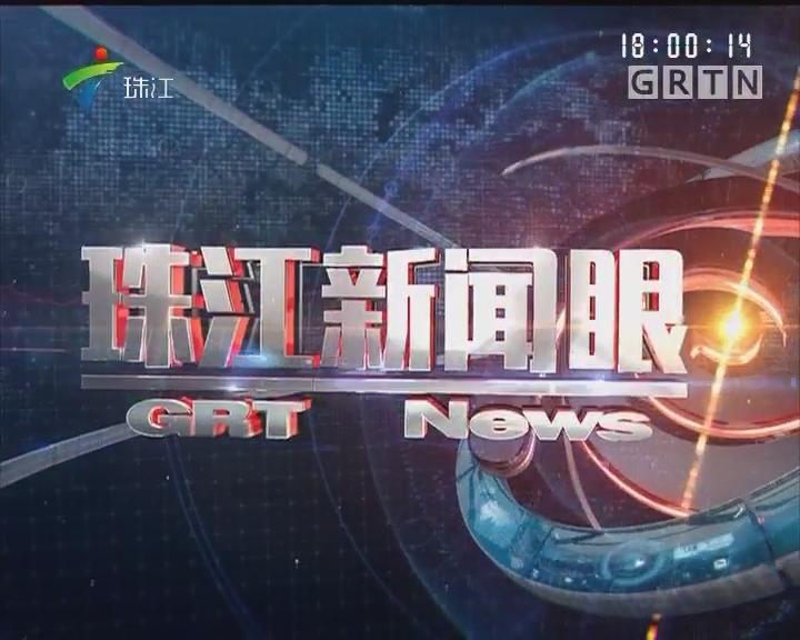 [2017-10-09]珠江新闻眼:黄金周:广州七大百货吸金近6亿元