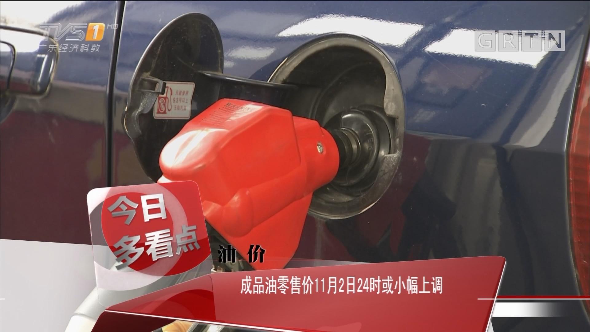 油价:成品油零售价11月2日24时或小幅上调