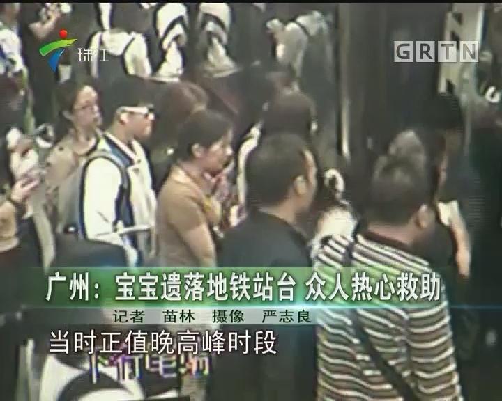 广州:宝宝遗落地铁站台 众人热心救助