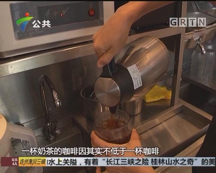奶茶含糖量高 营养师提醒少饮用