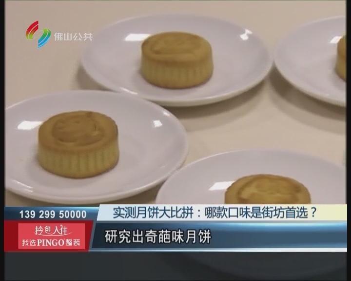 佛山:实测月饼大比拼:哪款口味是街坊首选?