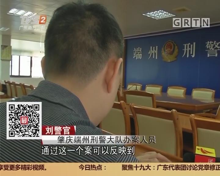 肇庆:黑心中介卖房兼卖信息 一朝落网
