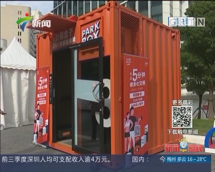 上海:街头现共享健身仓24小时营业每小时10元