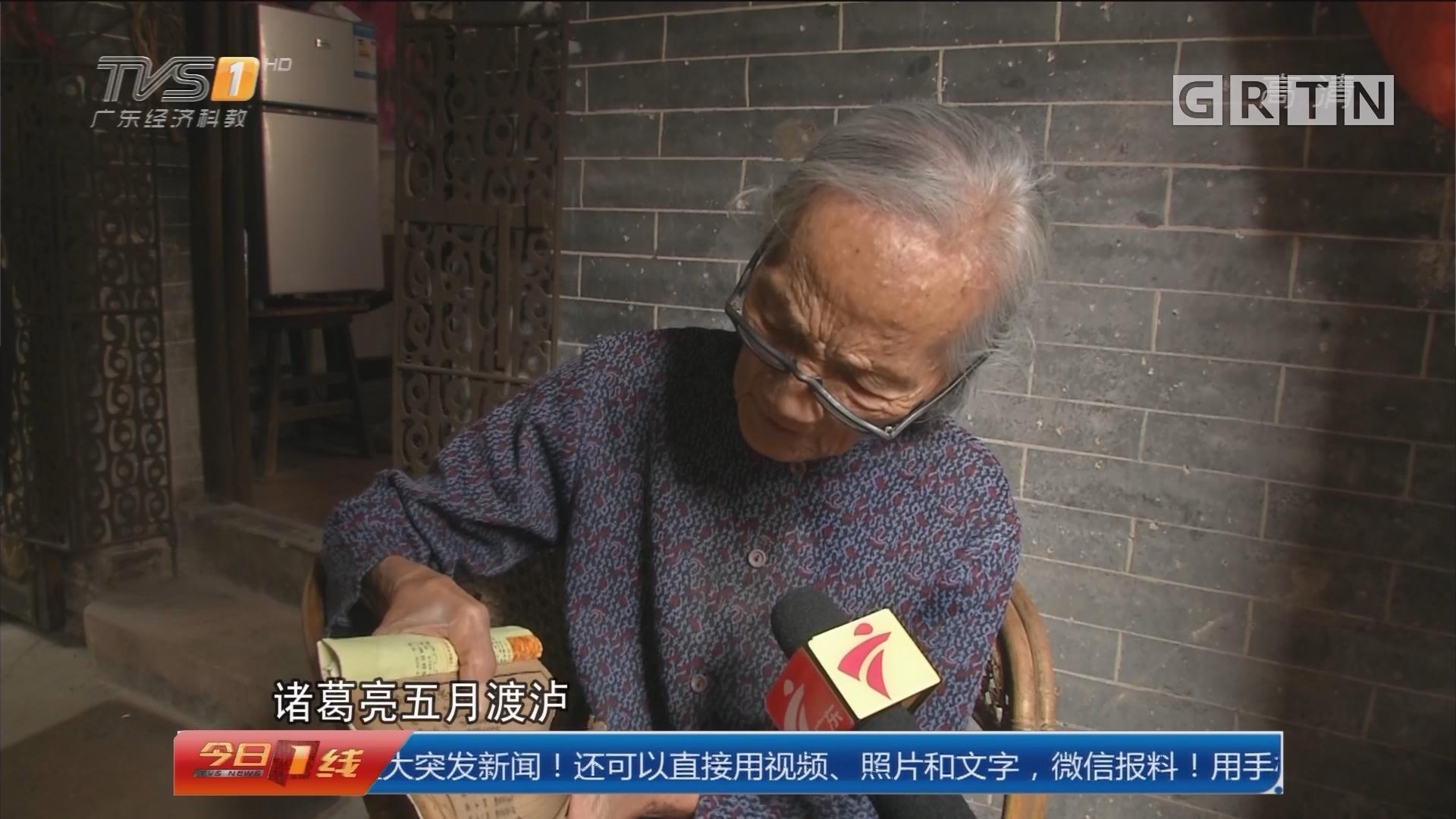 """江门新会:探访新会""""百岁街"""" 八旬长者过百人"""