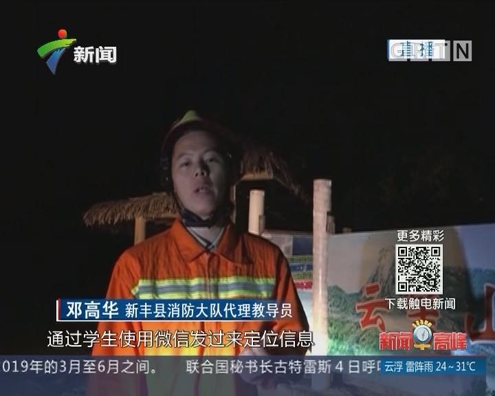 韶关:学生徒步被困大山 消防连夜搜救