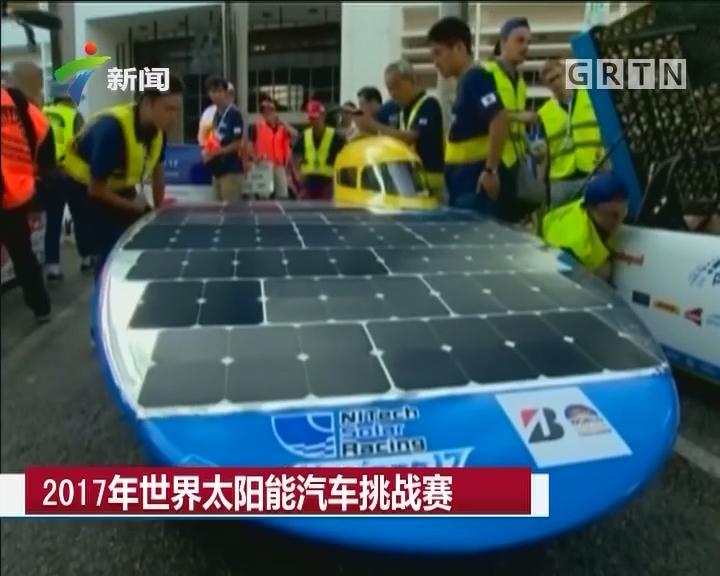 2017年世界太阳能汽车挑战赛
