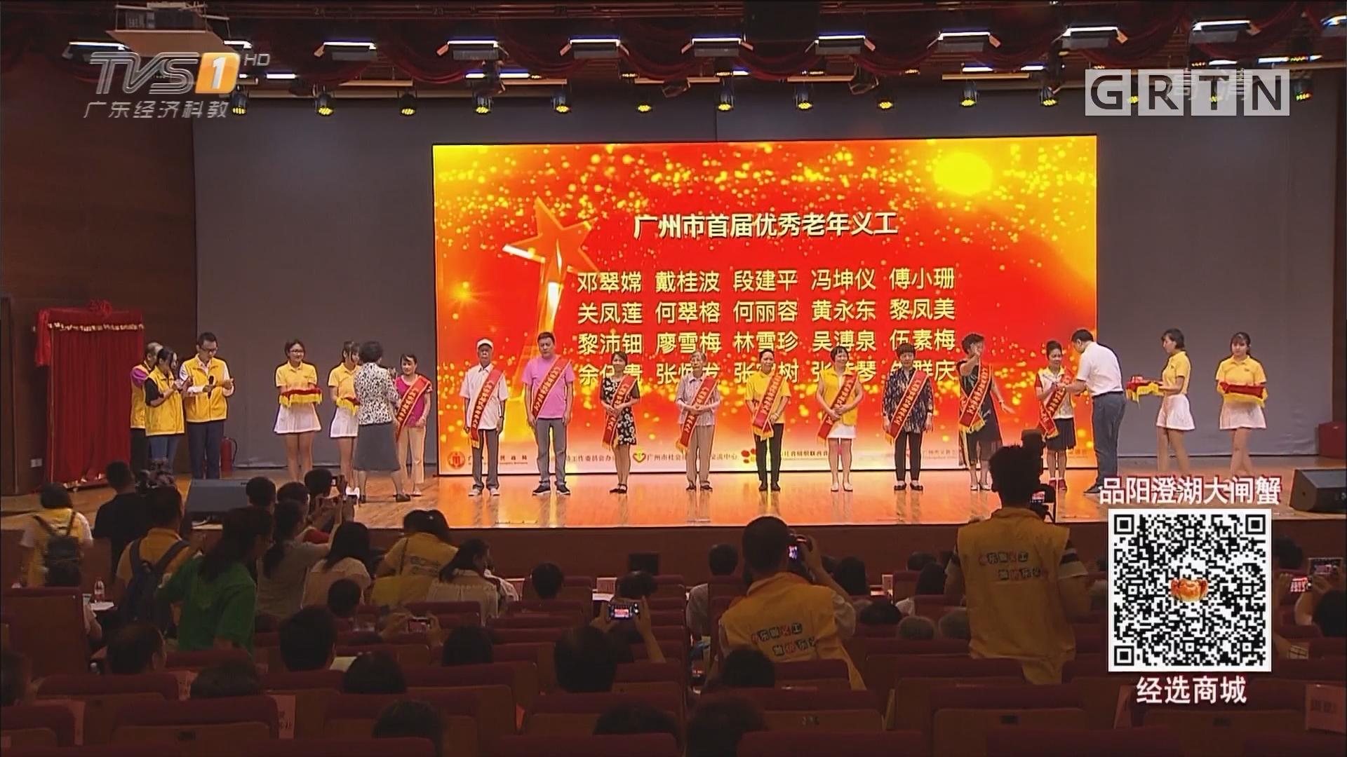 """广州:""""松柏之星""""老年义工 服务社会超10年"""