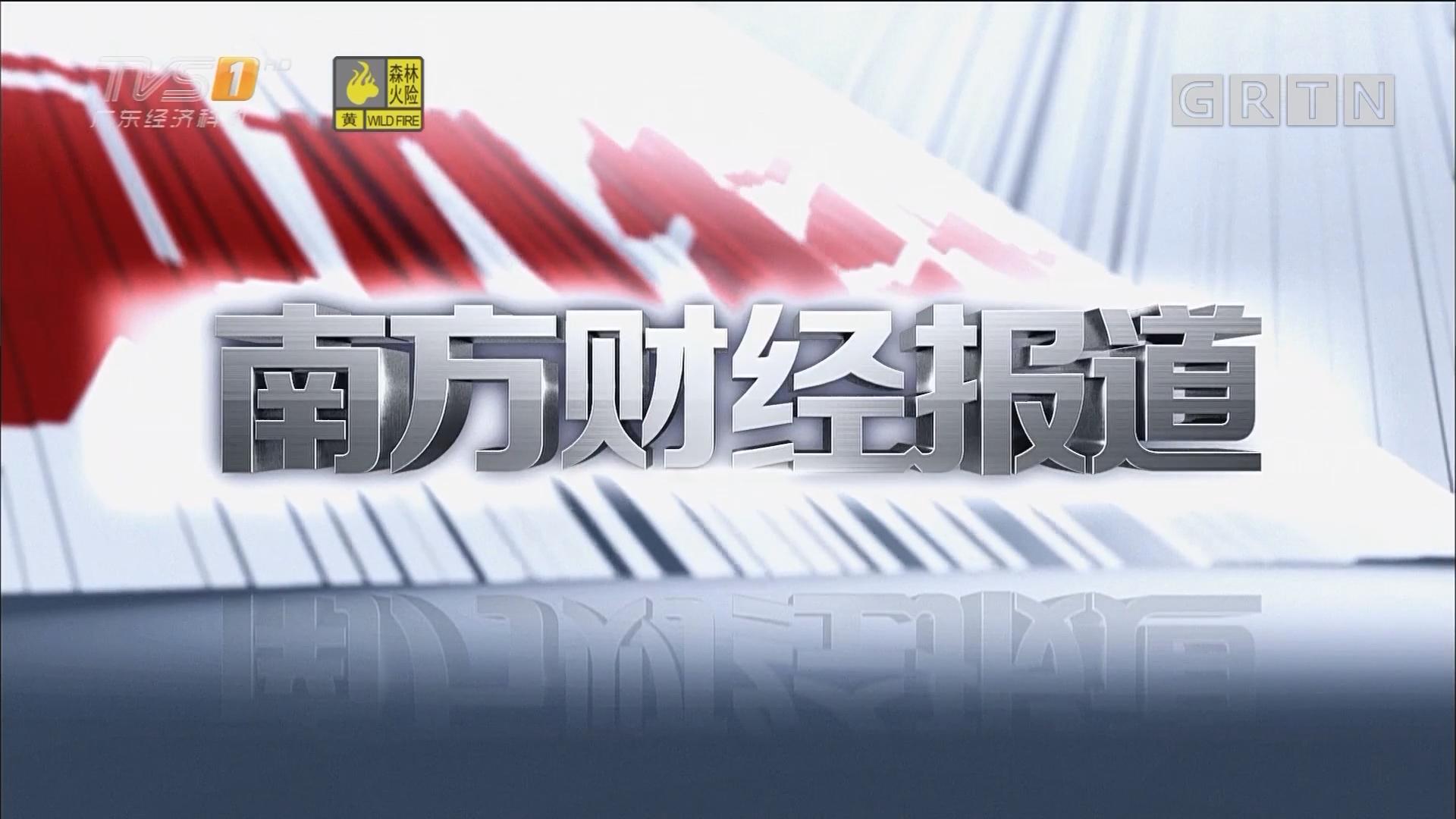 [HD][2017-10-23]南方财经报道:新闻特写:创新驱动开启新征程