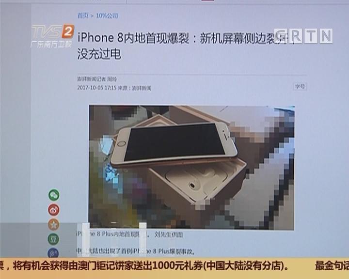 广州出现内地首例iPhone8爆裂