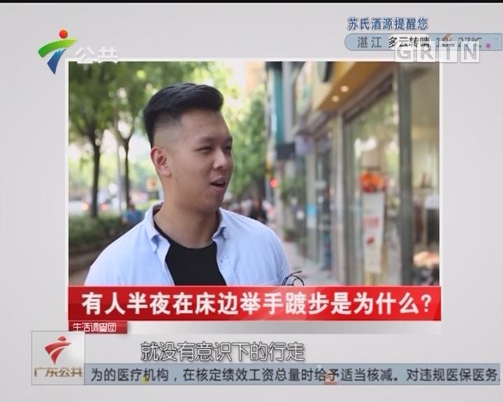 [2017-10-31]生活调查团:深夜枕边人为何行为古怪?